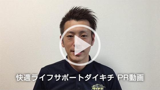 快適ライフサポートダイキチ PR動画
